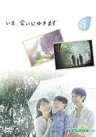 Ima, Ai ni Yukimasu (Be with You) (TV Series) Vol.1 (Japan Version)