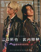 Seiyu Animedia 05705-11 2021
