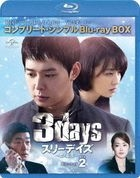 Three Days (Blu-ray) (Box 2) (Special Price Edition) (Japan Version)