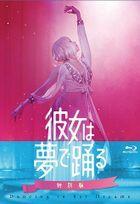 她在夢中跳舞 (Blu-ray) (特別版)(日本版)