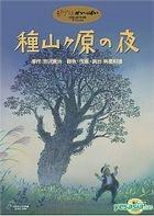 Taneyamagahara no Yoru (Japan Version)
