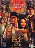 TRICK The Movie Last Stage (DVD) (Taiwan Version)
