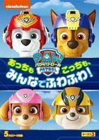 Paw Patrol Season 3 Attchi mo Kottichi mo, Minna de Fuwafuwa!  (Japan Version)