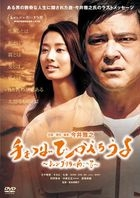 Hold My Hand (DVD) (Normal Edition) (Japan Version)