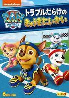 Paw Patrol Season 3 Trouble darake no Kyugi Taikai  (Japan Version)