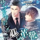 Boy's Love Reading CD 'Cendrillon no Kuroi Kawagutsu' (First Press Limited Edition) (Japan Version)