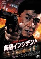 Shinjuku Incident (DVD) (Japan Version)