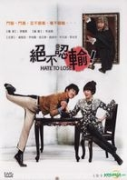 Can't Lose (DVD) (End) (Multi-audio) (MBC TV Drama) (Taiwan Version)