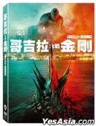 Godzilla vs. Kong (2021) (DVD) (Taiwan Version)