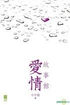 Ai Qing Gu Shi Guan