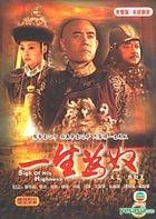 Sigh Of His Highness (DVD) (Uncut Edition) (Hong Kong Version)