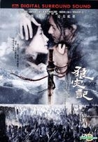 The Warrior And The Wolf (2009) (DVD) (English Subtitled) (Hong Kong Version)