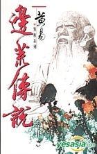 HUANG YI YI XIA XI LIE  -  BIAN HUANG CHUAN SHUO DI 21 JUAN