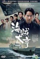 Fueled: The Man They Called Pirate (2016) (DVD) (English Subtitled) (Hong Kong Version)