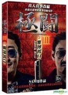 Tournament III: Jabbok River (2017) (DVD) (Hong Kong Version)