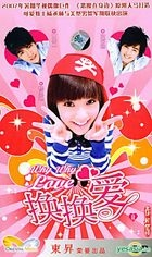 Why Why Love (H-DVD) (Vol.2 of 3) (China Version)