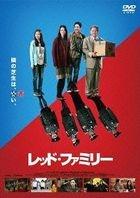 Red Family (DVD) (Japan Version)