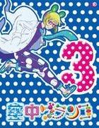 Kuchu Buranko (Blu-ray) (Vol.3) (Japan Version)