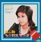 Zhen Ni Zhi Ge (Reissue Version)