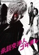 Jidan Koshonin Gotakeshi DVD Box (DVD) (Japan Version)