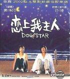 Dog Star (Hong Kong Version)