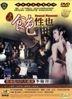 子曰食色性也 (DVD) (台湾版)
