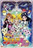 Futari wa PreCure MaxHeart (Movie) (Blu-ray)(Japan Version)