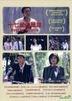 Beijing Bicycle (DVD) (New Version) (Taiwan Version)