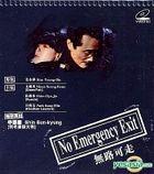 No Emergency Exit (Hong Kong Version)