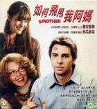 Smother (2008) (VCD) (Hong Kong Version)