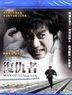 Man Of Vendetta (Blu-ray) (Hong Kong Version)