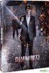 RV: Resurrected Victims (DVD) (Korea Version)