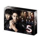 S-Saigo no Keikan (DVD) (Director's Cut Edition) (Japan Version)
