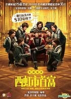 Hello Mr. Billionaire (2018) (DVD) (Hong Kong Version)