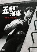 Gobanme no Keiji Selection DVD-Box (DVD) (Japan Version)