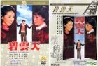 Posterith And Perplexity (DVD) (Taiwan Version)