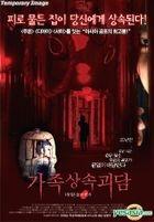 The Heirloom (DVD) (Korea Version)