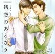 Lebeau Sound Collection Drama CD Hatsukoi no Atosaki (Japan Version)