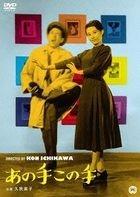 This Way, That Way (DVD) (Japan Version)