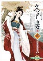 Wen Chuang Feng 069 -  Ming Men Shu Nu 2