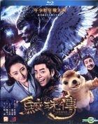 Legend of the Naga Pearls (2017) (Blu-ray) (English Subtitled) (Hong Kong Version)
