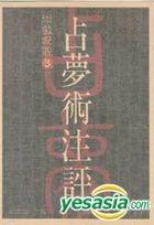 Gegege no Kitaro (2007 Animation) (DVD) (Vol.4) (Japan Version)