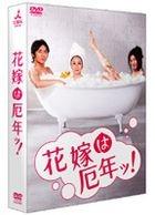 Hanayome wa Yakudohi! DVD Box (Japan Version)
