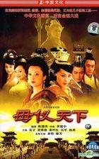 Mu Yi Tian Xia (H-DVD) (Vol.2 of 2) (End) (China Version)