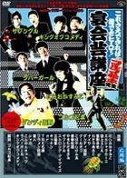KORESAE DEKIREBA DARE DEMO HERO! ENKAIGEI KOZA GOLGO MATSUMOTO SENSEI HEN KURO BAN(OYO HEN) (Japan Version)