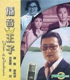 Prince Of Broadcasters (Hong Kong Version)