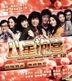 八星抱喜 (2012) (VCD) (香港版)