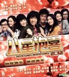 All's Well, End's Well 2012 (VCD) (Hong Kong Version)