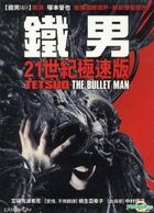 Tetsuo - The Bullet Man (DVD) (Taiwan Version)