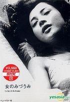Onna no Mizuumi (Japan Version)